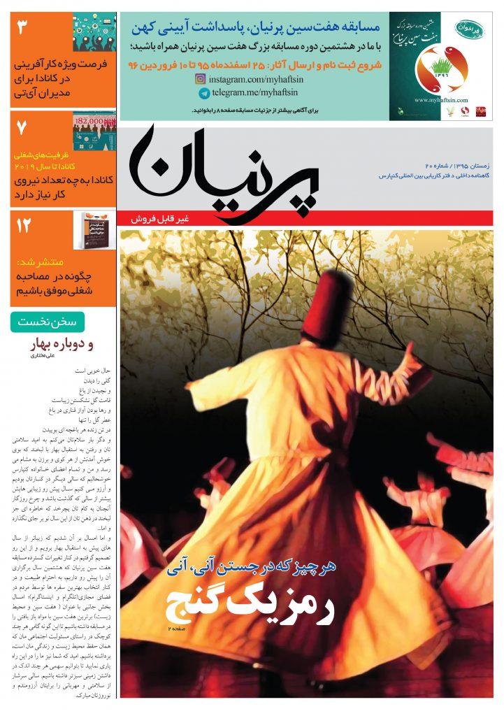 iran 20.indd